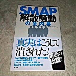 書籍『SMAP解散騒動の全内幕』(常田裕 / 宝島特別取材班)※まとめ買いで値引