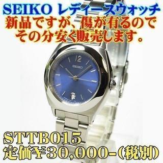 セイコー(SEIKO)の新品ですが、傷が有りました。セイコー レディース STTB015 定価¥3万(腕時計)