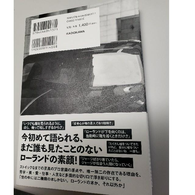 俺か、俺以外か。 ローランドという生き方 エンタメ/ホビーの本(アート/エンタメ)の商品写真