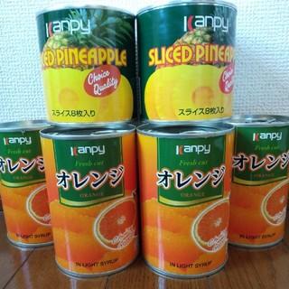 カンピー  オレンジ缶詰   パイン缶詰  まとめ売り(フルーツ)