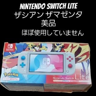 Nintendo Switch - Nintendo Switch Lite 本体 ポケモン ザシアン ザマゼンダ