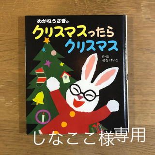 クリスマスったらクリスマス  せな けいこ  めがねうさぎ 絵本