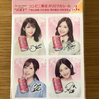 乃木坂46 アサヒスーパードライ コンビニ限定オリジナルシール