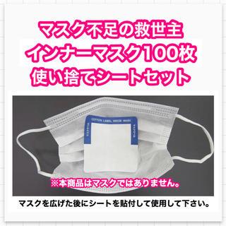 インナーマスク100枚 使い捨てシート