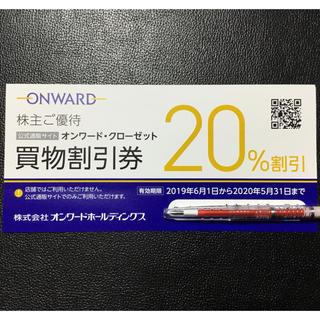 ニジュウサンク(23区)のオンワードクローゼット 株主優待 1枚 買物割引券(ショッピング)