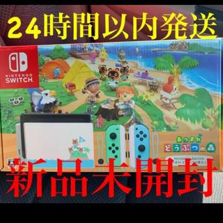 Nintendo Switch - どうぶつの森 switch本体 同梱 どうぶつの森 同封版 セット スイッチ