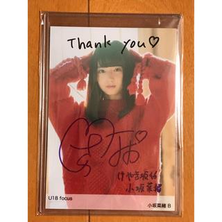 【特価】小坂菜緒 日向坂46 けやき坂46 直筆 サイン 生写真 証明シール付