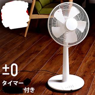 プラスマイナスゼロ(±0)の±0  プラスマイナスゼロ 扇風機 リビングファン(扇風機)