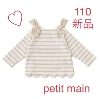 petit main - petit main♡スカラップラメボーダー肩リボンTシャツ