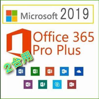 Win/Mac両用/Office 365 Pro Plus2019/2台用