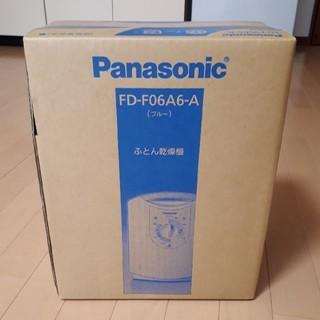 Panasonic - 【新品・未使用】Panasonicパナソニック ふとん乾燥機