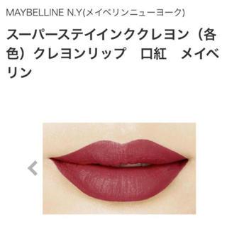 MAYBELLINE - メイベリン 口紅