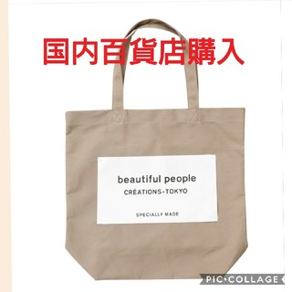 beautiful people - ビューティフルピープル   beautifulpeople   トートバッグ