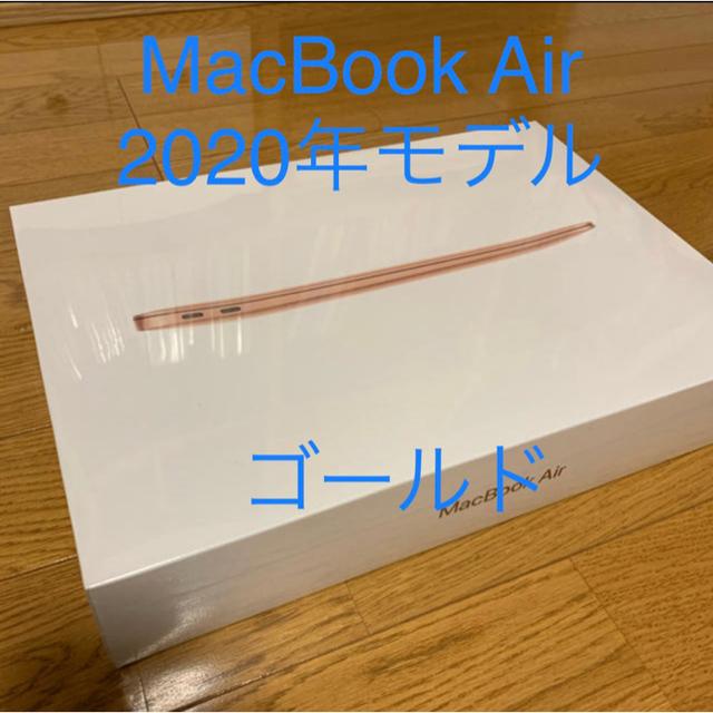 Mac (Apple)(マック)のMacBook Air  2020 256GB  ゴールド スマホ/家電/カメラのPC/タブレット(ノートPC)の商品写真