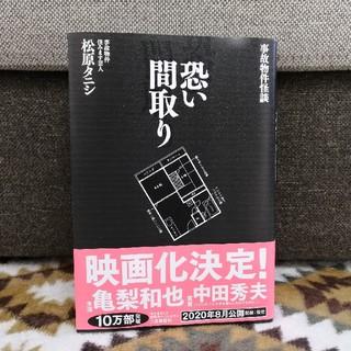 事故物件怪談恐い間取り(アート/エンタメ)