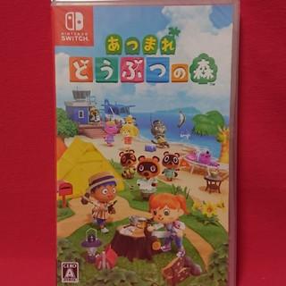 Nintendo Switch - あつまれどうぶつの森 switch 新品未開封