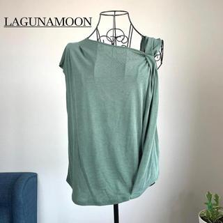 LagunaMoon - 【美品】 LAGUNAMOON ラグナムーン ツイストドレープTシャツ