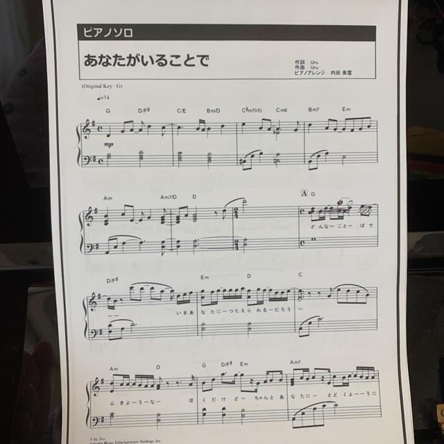 で 楽譜 こと ピアノ が あなた いる
