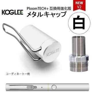 新タイプルームテックプラス 互換 メタルキャップ Koglee製 NEW 進化V(イヤマフラー)