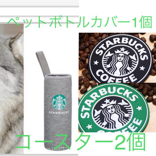 Starbucks Coffee - 【新生活応援☆即購入歓迎】Starbucksペットボトルカバー・コースターセット