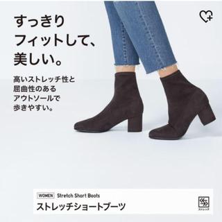 ユニクロ(UNIQLO)のユニクロ ストレッチブーツ ブラック(ブーツ)