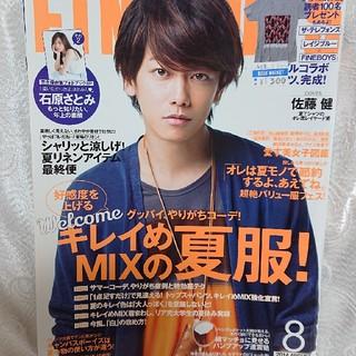 佐藤健表紙♡雑誌ファインボーイズ