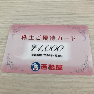 西松屋 - 西松屋 1000円分 株主優待カード