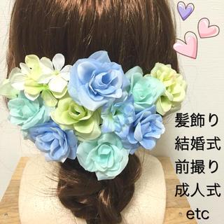 髪飾り11本セット♡ブルーグリーン 結婚式 前撮り 成人式(ヘアピン)