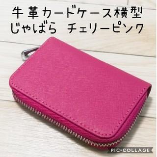 牛革カードケース じゃばらピンク(名刺入れ/定期入れ)