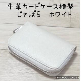 牛革カードケース じゃばらパールホワイト(名刺入れ/定期入れ)