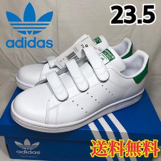 アディダス(adidas)の★新品★アディダス  スタンスミス ベルクロ  スニーカー  グリーン 23.5(スニーカー)