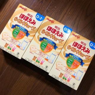 メイジ(明治)のほほえみ らくらくキューブ 16袋×3箱(48本)(その他)