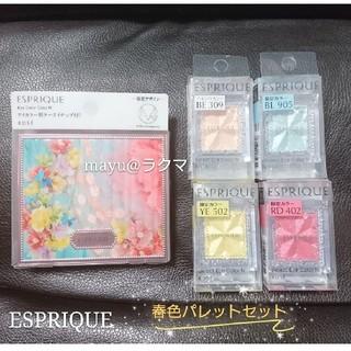 ESPRIQUE - エスプリーク 蜷川実花コラボケース&アイカラーセット
