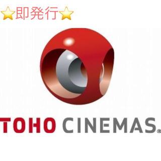 トウホウ(東邦)のTOHOシネマズ TCチケット 即発行(その他)
