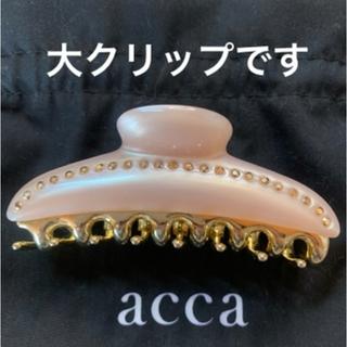 アッカ(acca)のA-mama様専用 accaティアラクイーン大クリップ(バレッタ/ヘアクリップ)