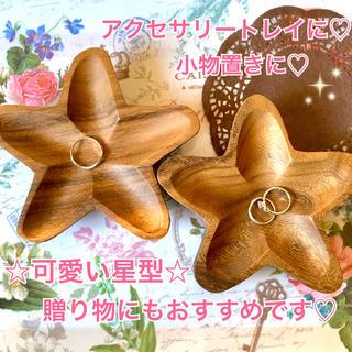 限定3セット☆お名前お入れします☆ペア星型プレート 2個セット 木製のプレート☆