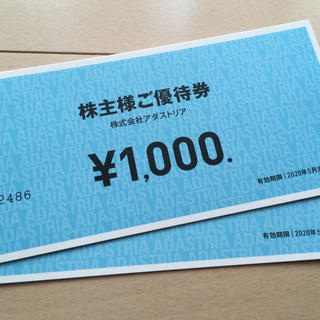 GLOBAL WORK - アダストリア 株主優待 8000円分