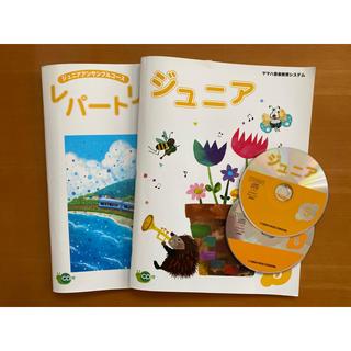 ヤマハ(ヤマハ)のヤマハ音楽教室 ジュニア 教材 CD付(その他)