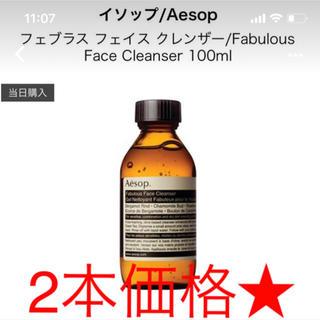 Aesop - 【2/15購入】イソップ /Aesop フェブラス フェイス クレンザー