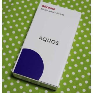 SHARP - 新品 AQUOS sense3 SH-02M 本体 シルバーホワイト