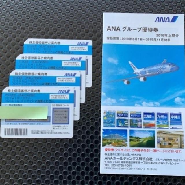 ANA(全日本空輸)(エーエヌエー(ゼンニッポンクウユ))のANA株主優待券4枚+冊子付き チケットの優待券/割引券(その他)の商品写真