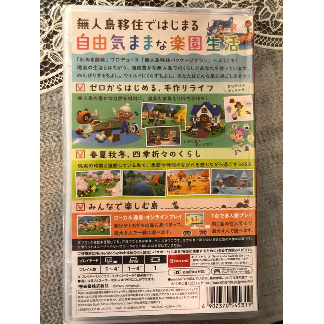 Nintendo Switch(ニンテンドースイッチ)のあつまれどうぶつの森 任天堂 switch エンタメ/ホビーのゲームソフト/ゲーム機本体(家庭用ゲームソフト)の商品写真
