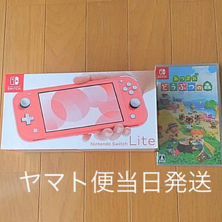 Nintendo Switch - ニンテンドースイッチ コーラル、あつまれどうぶつの森セット