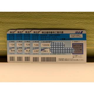ANA(全日本空輸) - [即決] ANA株主優待券  1枚〜バラ売り 【番号通知のみ】