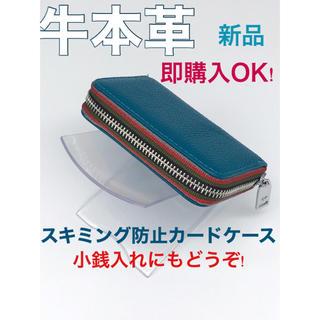 【牛本革】スキミング防止カードケースジャバラ式14差込口新品未使用 (コインケース)