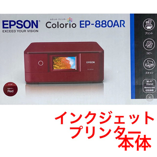 EPSON - エプソンカラリオプリンターEP-880AR&プリンターインク