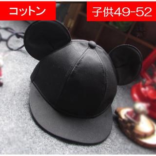 子供49-52cm コットンツイル ミッキー風  キャップ 耳付き 帽子