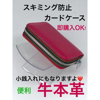 【牛本革】スキミング防止カードケースジャバラ式14差込口新品未使用 (パスケース/IDカードホルダー)