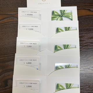 全国百貨店 アメックスギフトカード  S様専用申請あり
