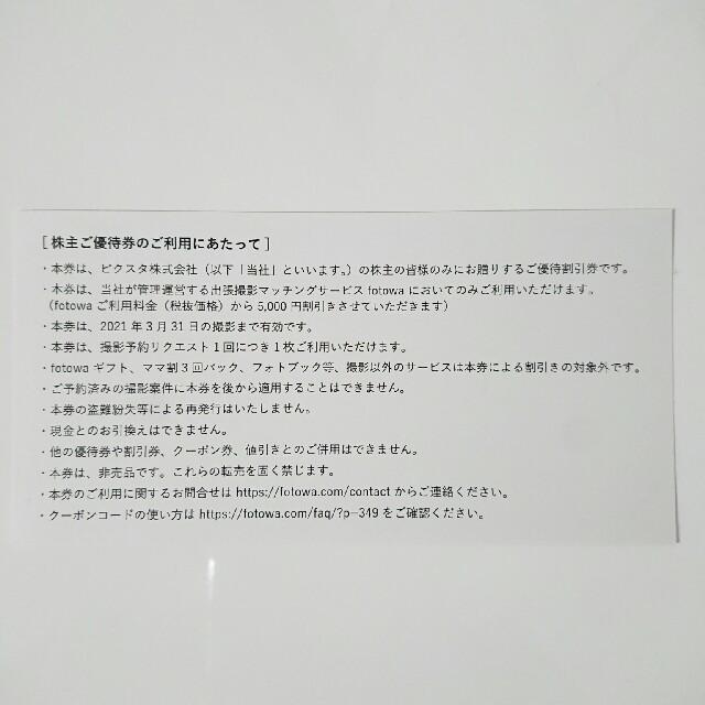 撮影券 お宮参り 七五三 マタニティ  ハーフバースデー チケットの優待券/割引券(その他)の商品写真